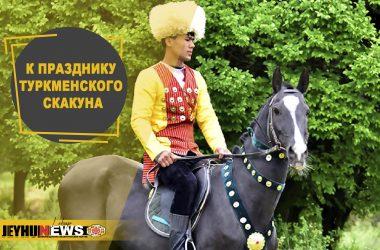 Торжество, посвященное национальному празднику туркменского скакуна