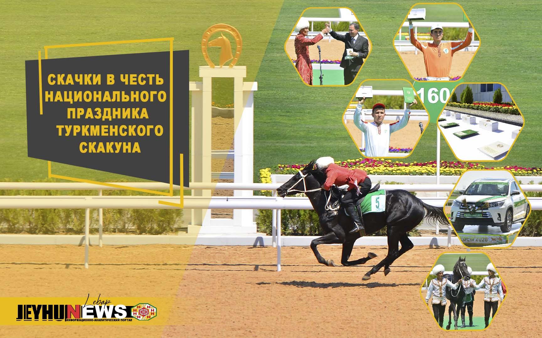 Скачки в честь Национального праздника туркменского скакуна